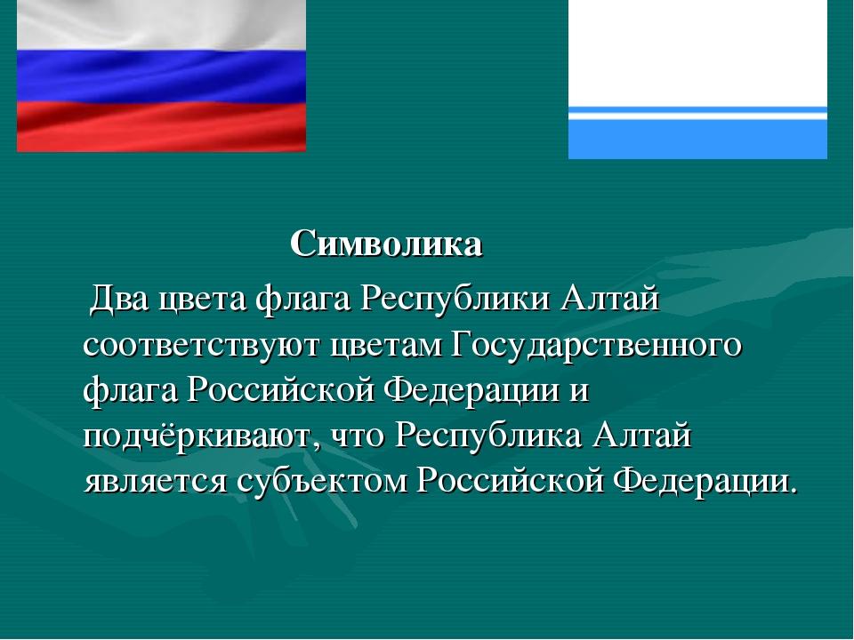 Символика Два цвета флага Республики Алтай соответствуют цветам Государствен...