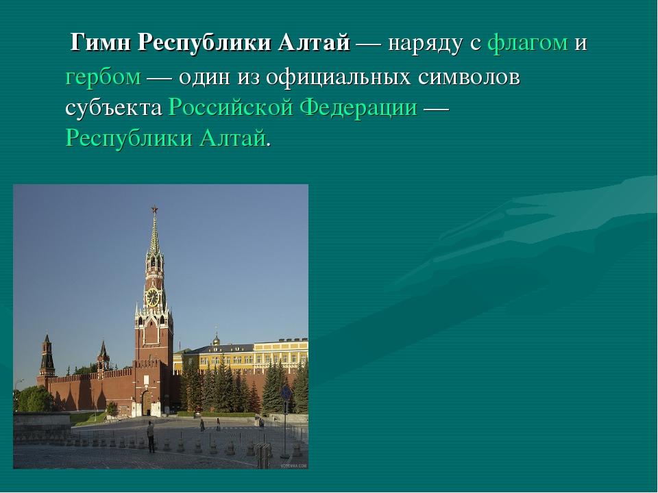 Гимн Республики Алтай— наряду сфлагомигербом— один из официальных симво...