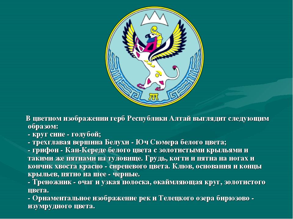 В цветном изображении герб Республики Алтай выглядит следующим образом: - кр...