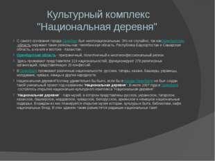 """Культурный комплекс """"Национальная деревня"""" С самого основания городаОренбург"""