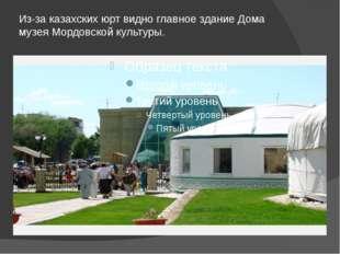 Из-за казахских юрт видно главное здание Дома музея Мордовской культуры.
