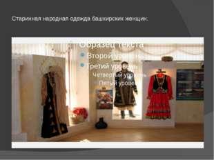 Старинная народная одежда башкирских женщин.