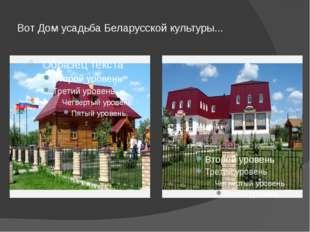 Вот Дом усадьба Беларусской культуры...