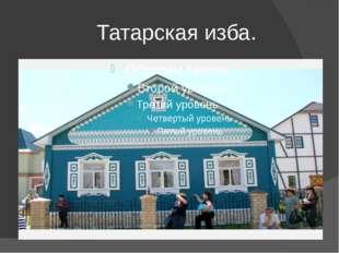 Татарская изба.