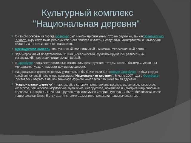"""Культурный комплекс """"Национальная деревня"""" С самого основания городаОренбург..."""