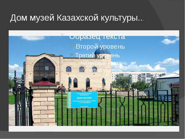 Дом музей Казахской культуры...