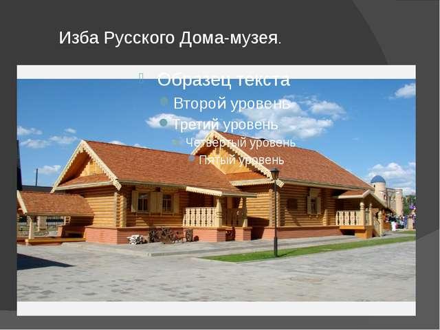 Изба Русского Дома-музея.