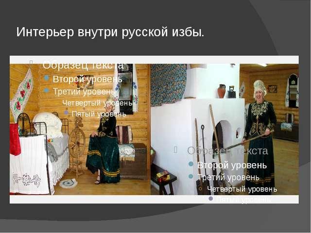 Интерьер внутри русской избы.