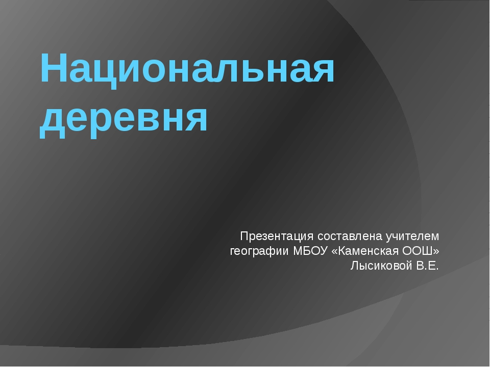 Национальная деревня Презентация составлена учителем географии МБОУ «Каменска...