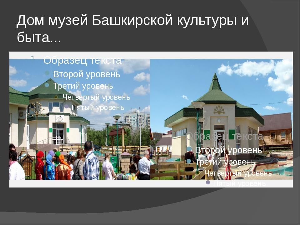 Дом музей Башкирской культуры и быта...