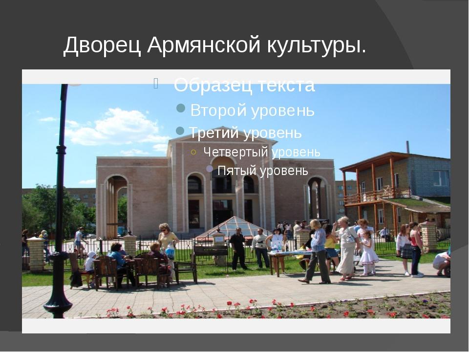 Дворец Армянской культуры.