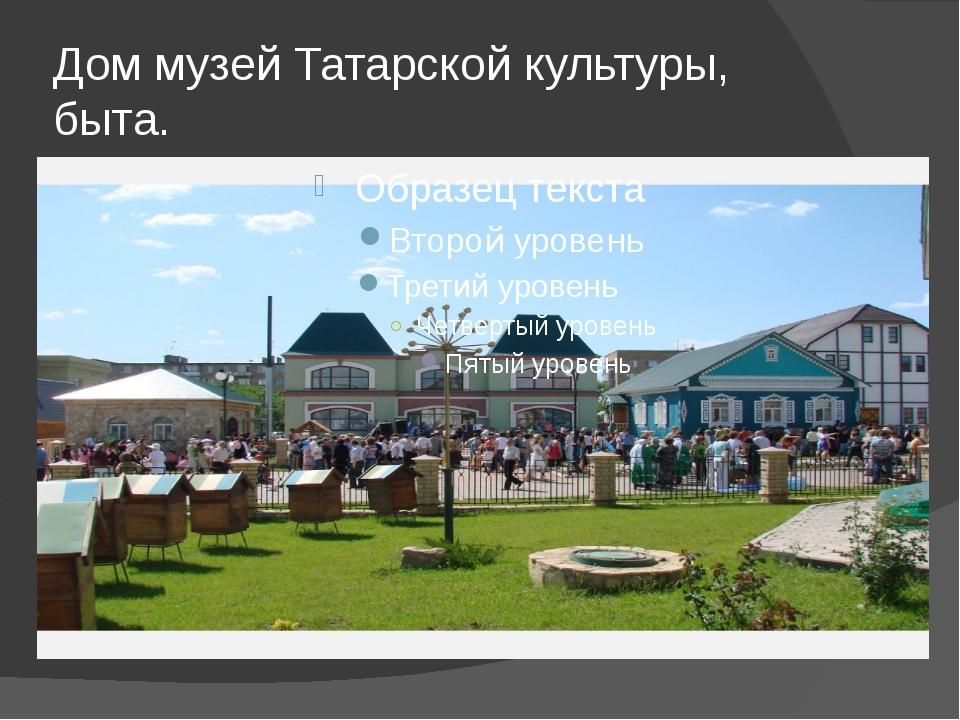 Дом музей Татарской культуры, быта.