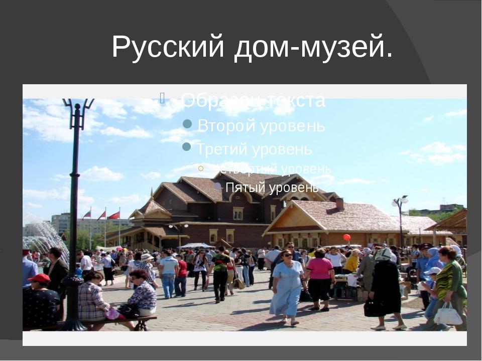 Русский дом-музей.