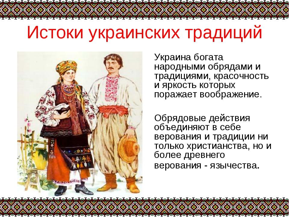 Картинки об обычаях украины