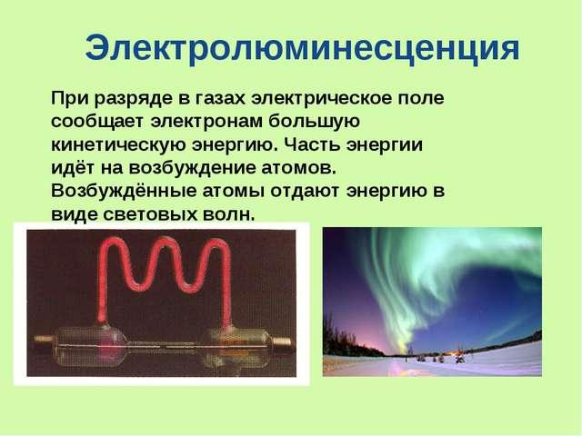 Электролюминесценция При разряде в газах электрическое поле сообщает электрон...