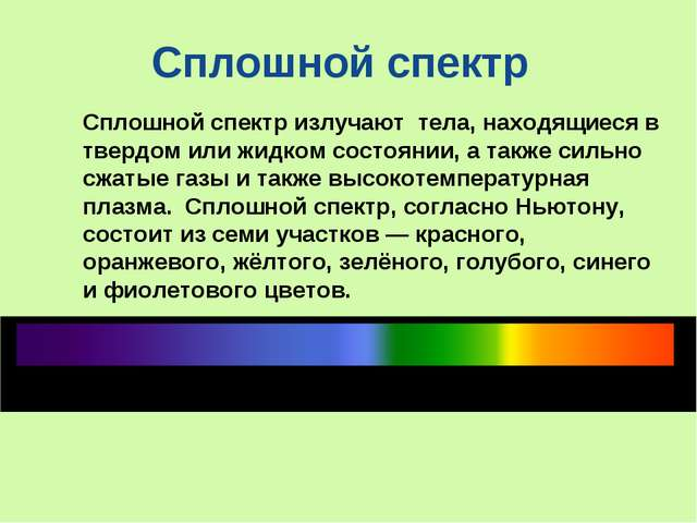 Сплошной спектризлучают тела, находящиеся в твердом или жидком состоянии, а...