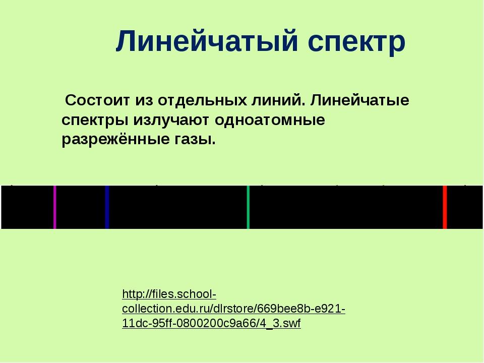 Состоит из отдельных линий. Линейчатые спектры излучают одноатомные разрежён...