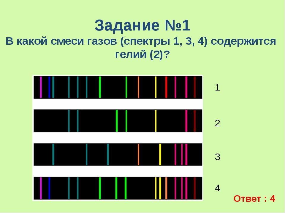 Задание №1 В какой смеси газов (спектры 1, 3, 4) содержится гелий (2)? 1 2 3...