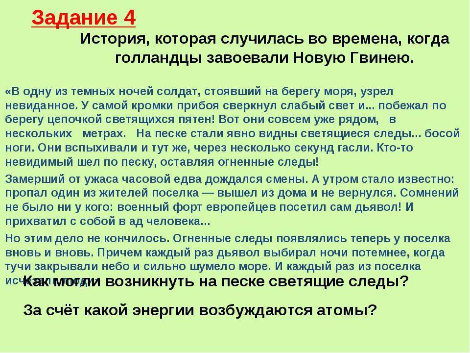 Задание 4 «В одну из темных ночей солдат, стоявший на берегу моря, узрел неви...