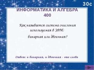 Натуральные числа 600 Определите закономерность и назовите следующее число: 0