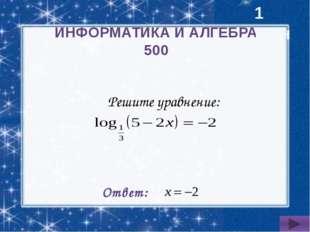 Натуральные числа 800 Если это простое число возвести в 5-ю степень, то получ