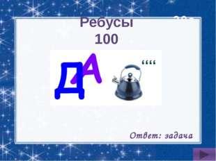 Натуральные числа 1000 Признак делимости на 9 Ответ: Число делится на 9 тогда
