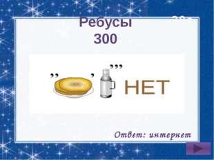 Великие ученые 400 Создатель первого механического арифмометра со сложением и