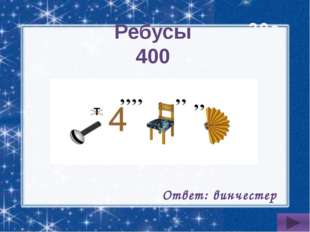 Великие ученые 600 Древнегреческий математик, астроном, философ и мистик, пед