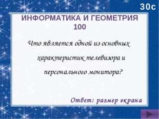 Великие ученые 1000 Древнегреческий математик, ученик Платона. Работал в Алек