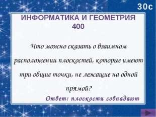Арифметика 200 400 600 800 1000 ПОНЯТИЯ И ОПРЕДЕЛЕНИЯ 200 400 600 800 1000 Н