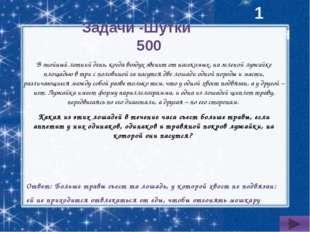 ПОНЯТИЯ И ОПРЕДЕЛЕНИЯ 400 Назовите основные фигуры в пространстве Ответ: 30c