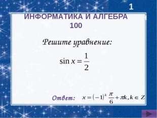ПОНЯТИЯ И ОПРЕДЕЛЕНИЯ 1000 Как называется множество точек на координатной пло