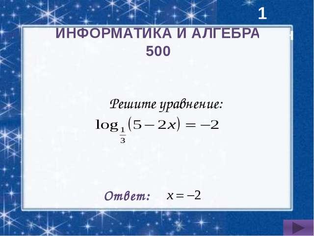 Натуральные числа 800 Если это простое число возвести в 5-ю степень, то получ...