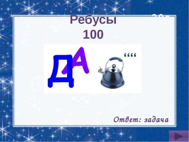 Натуральные числа 1000 Признак делимости на 9 Ответ: Число делится на 9 тогда...