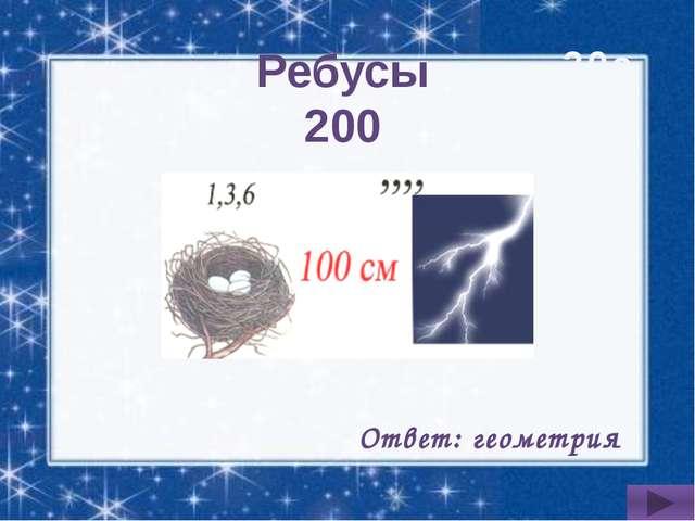 Великие ученые 200 Древнегреческий математик, физик и инженер из Сиракуз. Сде...
