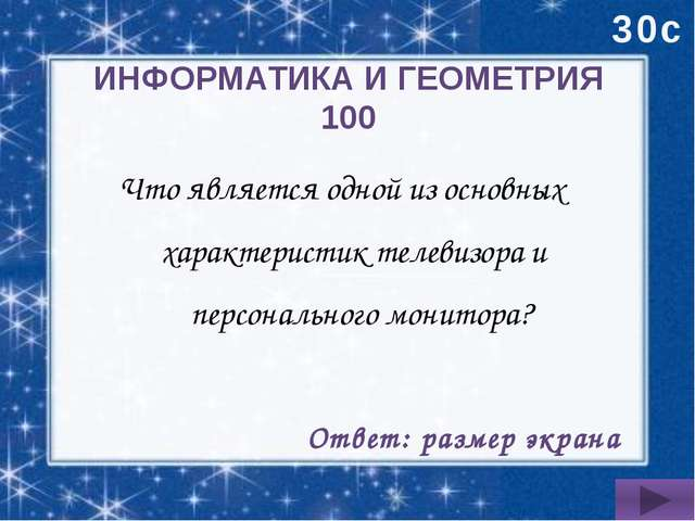 Великие ученые 1000 Древнегреческий математик, ученик Платона. Работал в Алек...