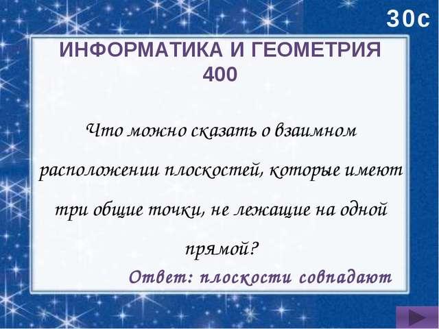 Арифметика 200 400 600 800 1000 ПОНЯТИЯ И ОПРЕДЕЛЕНИЯ 200 400 600 800 1000 Н...