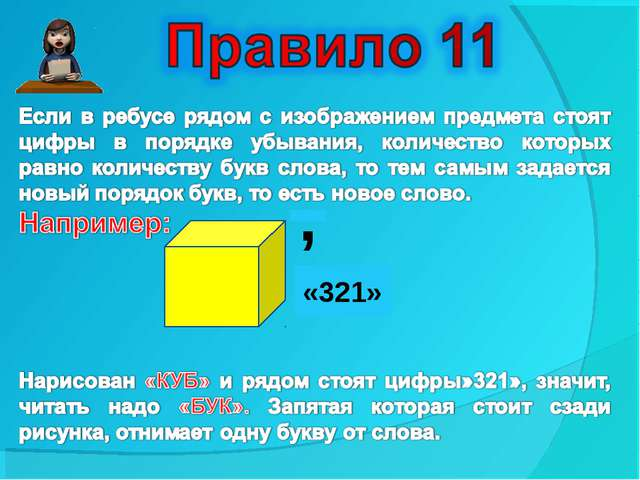 , «321»