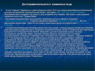 Достопримечательности и знаменитые люди В селе Тюменяк Туймазинского района