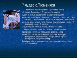 7 чудес с.Тюменяка Внимание гостей привлёк красочный стенд «7 чудес Тюме