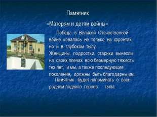 Памятник «Матерям и детям войны» Победа в Великой Отечественной войне ко