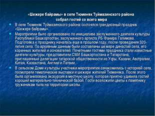 «Шежере байрамы» в селе Тюменяк Туймазинского района собрал гостей со всего м