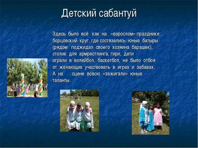 Детский сабантуй Здесь было всё как на «взрослом» празднике: борцовски...