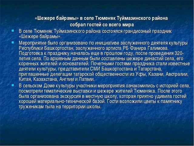 «Шежере байрамы» в селе Тюменяк Туймазинского района собрал гостей со всего м...