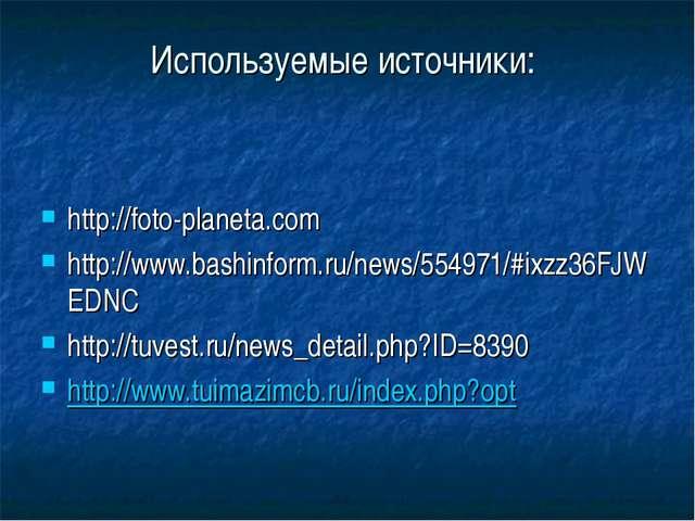 Используемые источники: http://foto-planeta.com http://www.bashinform.ru/news...
