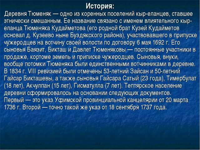 История: Деревня Тюменяк— одно из коренных поселений кыр-еланцев, ставшее эт...