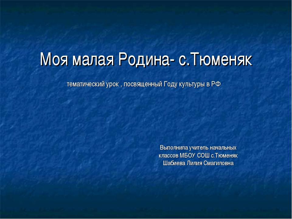 Моя малая Родина- с.Тюменяк тематический урок , посвященный Году культуры в Р...