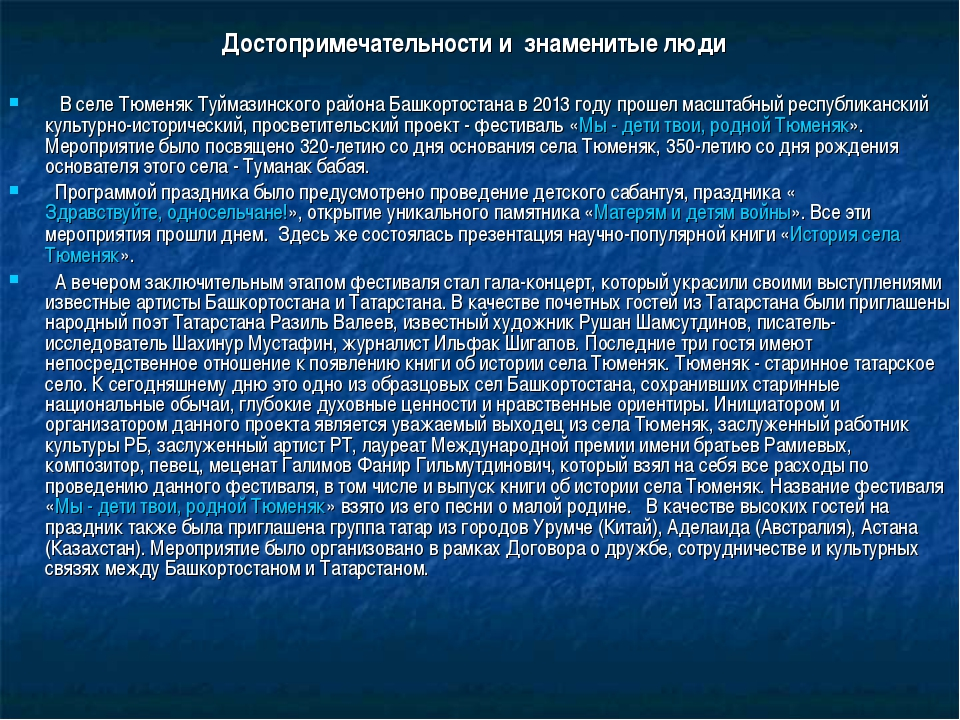 Достопримечательности и знаменитые люди В селе Тюменяк Туймазинского района...