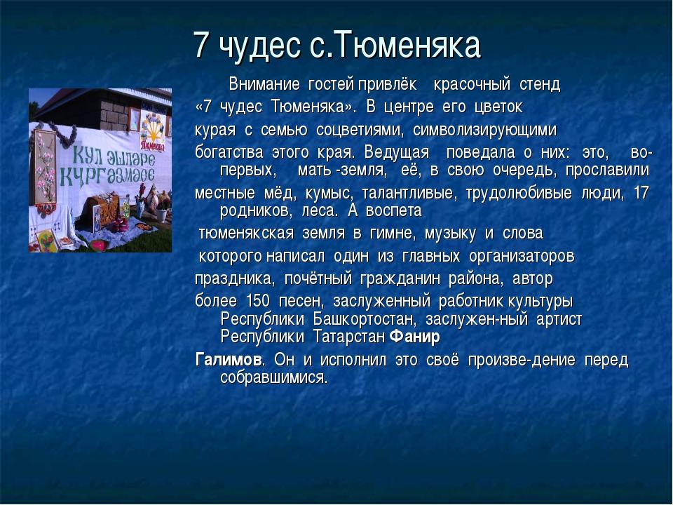 7 чудес с.Тюменяка Внимание гостей привлёк красочный стенд «7 чудес Тюме...