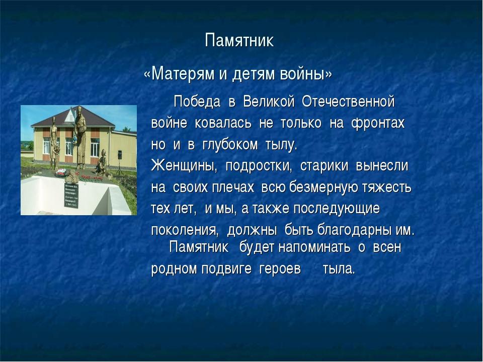 Памятник «Матерям и детям войны» Победа в Великой Отечественной войне ко...